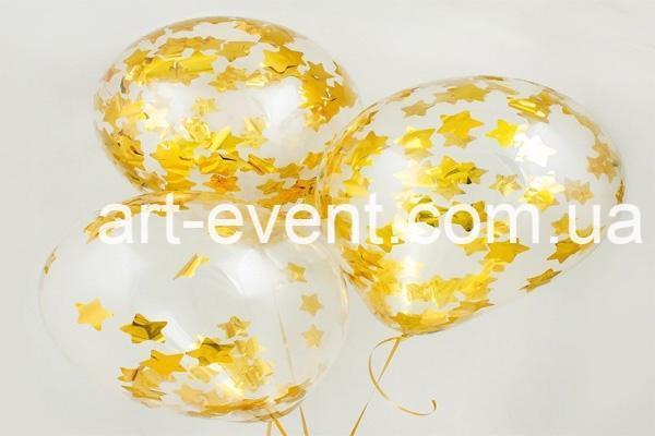 Гелиевые шарики с конфетти зведочками_01